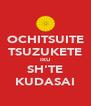 OCHITSUITE TSUZUKETE IKU SH'TE KUDASAI - Personalised Poster A4 size