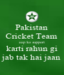 Pakistan Cricket Team aap ko support karti rahun gi jab tak hai jaan - Personalised Poster A4 size