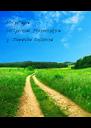 Psicoterapia:  Perspectivas Fenomenológica  y Humanista -Existencial - Personalised Poster A4 size