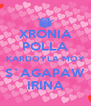 XRONIA POLLA KARDOYLA MOY S`AGAPAW IRINA - Personalised Poster A4 size