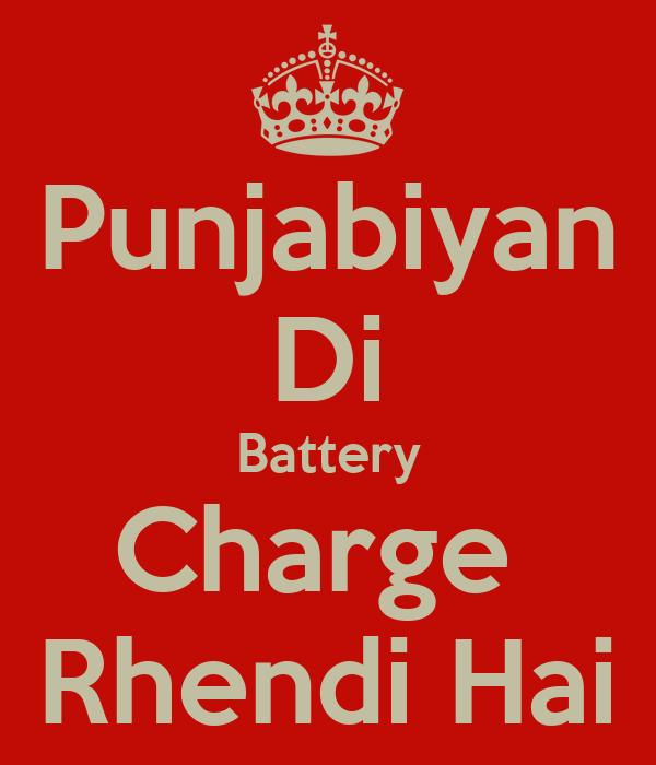 punjabiyan di battery charge