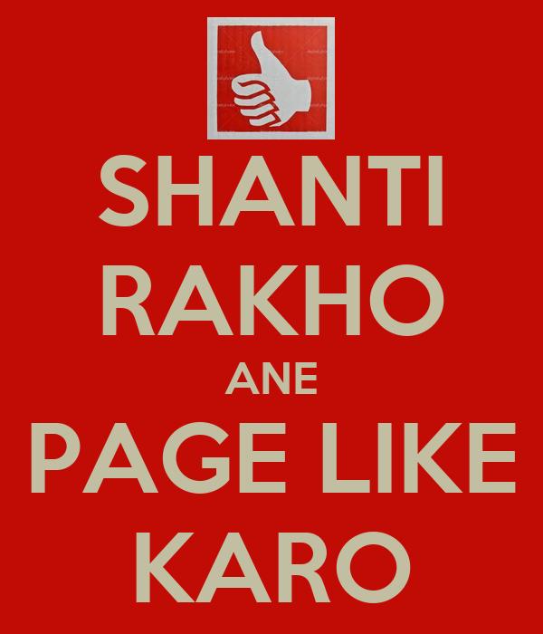 Page Like Wallpaper Shanti Rakho Ane Page Like