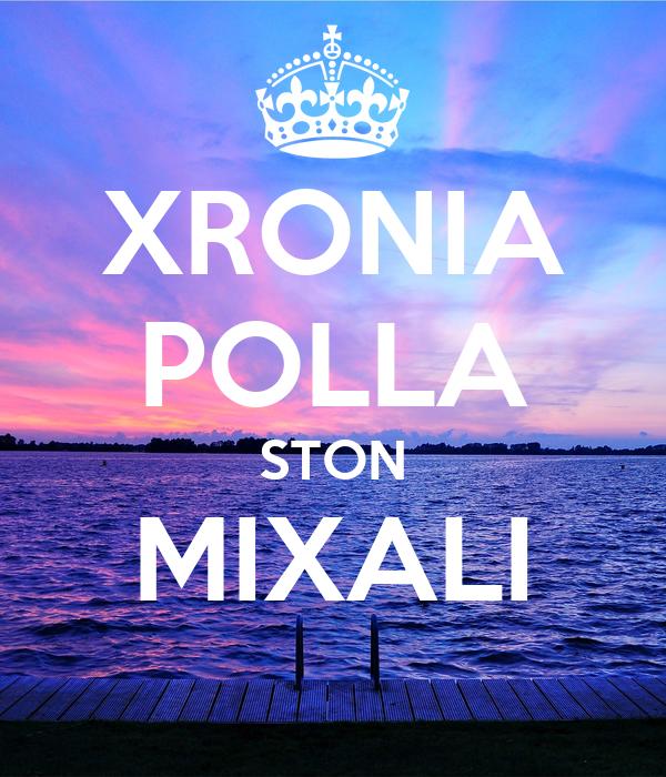 XRONIA POLLA ARXHGE